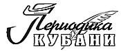 Периодика Кубани-Краснодар логотип
