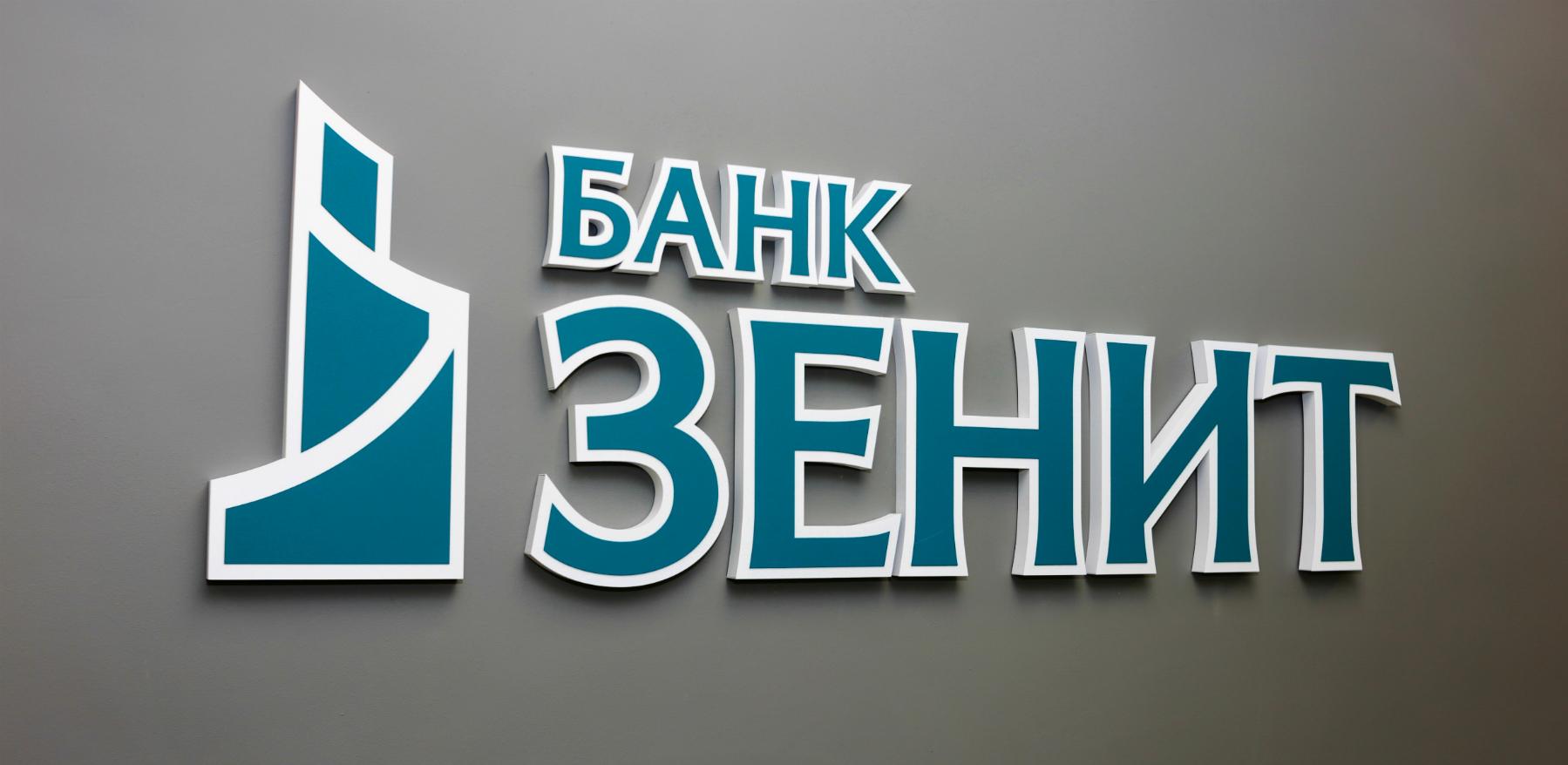 АО Банк ЗЕНИТ Сочи