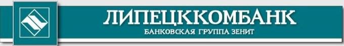 Липецккомбанк